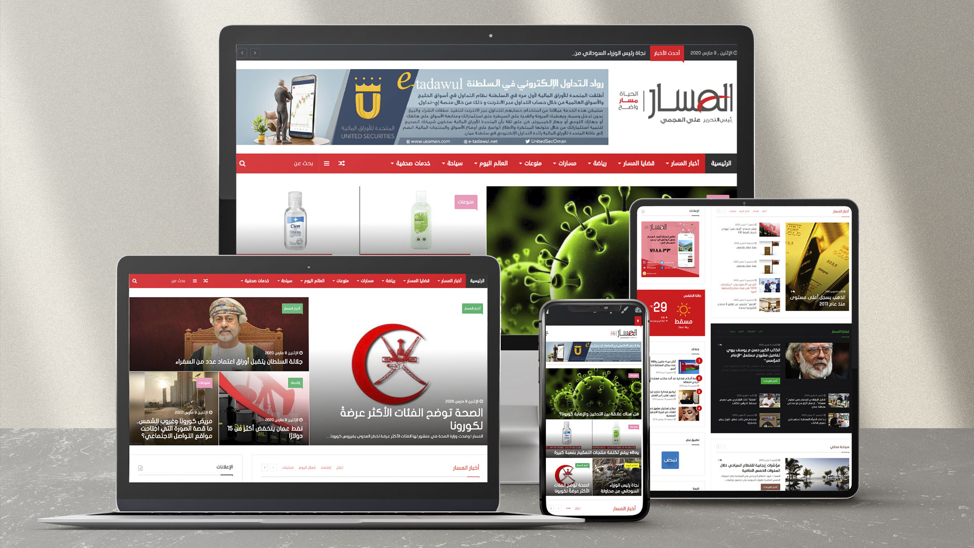 Rawaj Communication Marketing - almasar - branding companies in oman